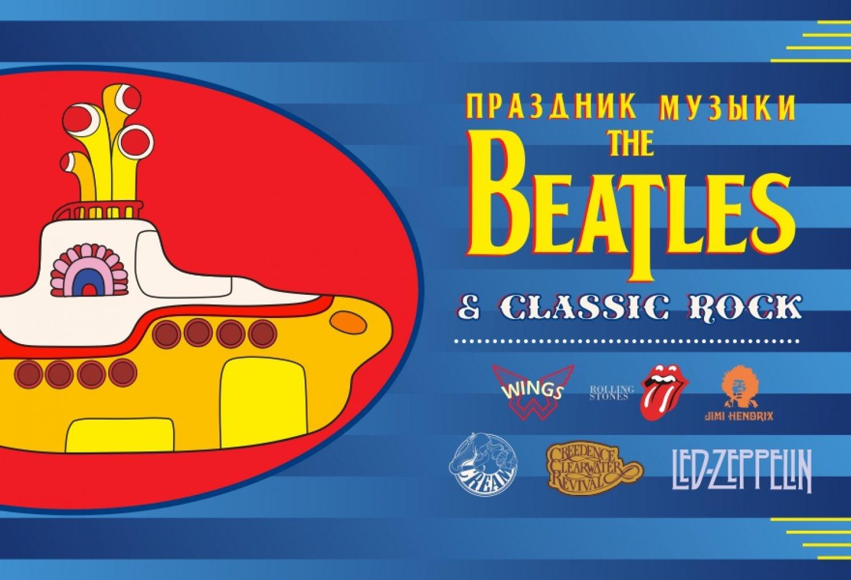 Праздник музыки The Beatles & Classic Rock