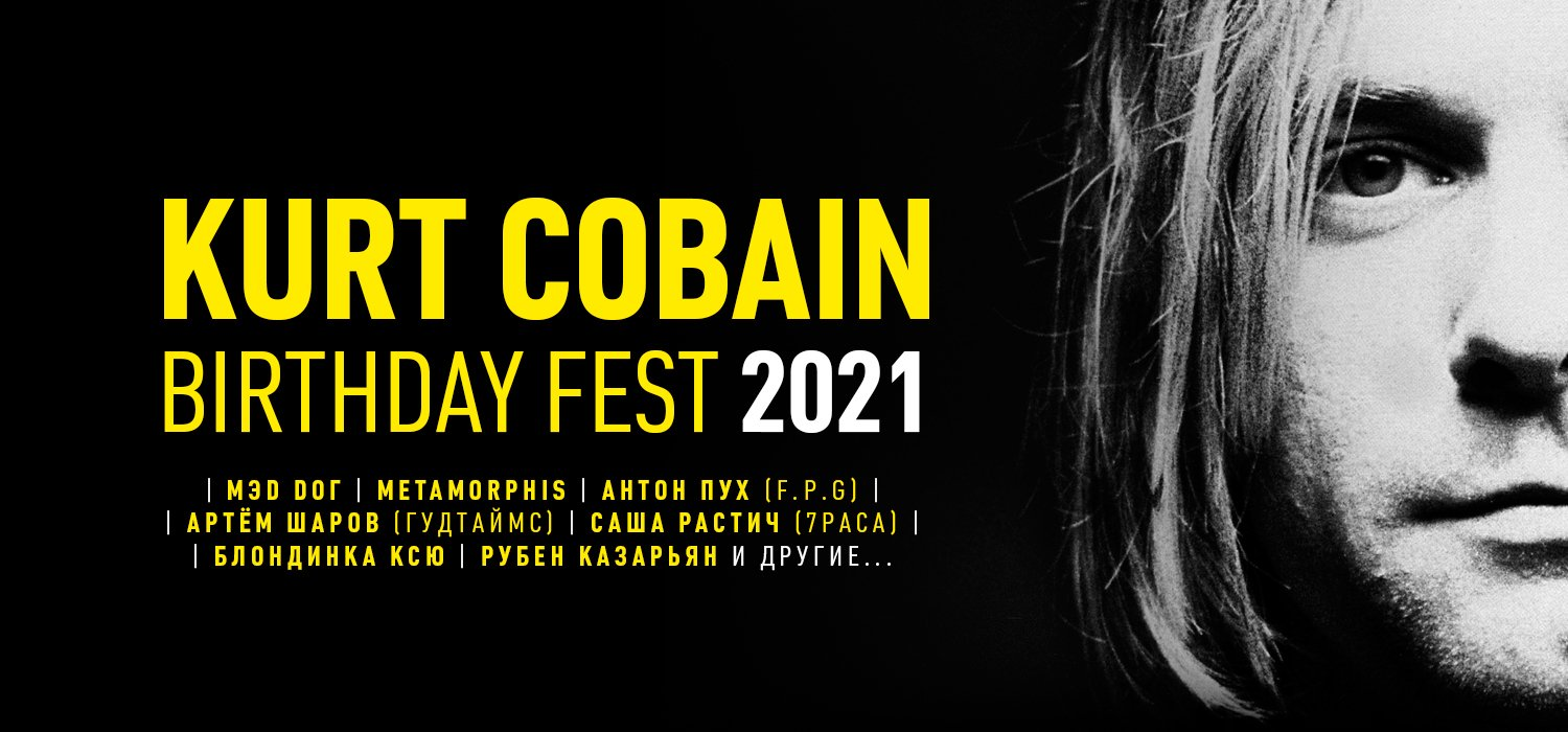 Kurt Cobain Birthday Fest 2021