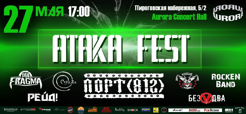 Атака Fest